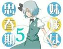 【東方】妹様は思春期☆5【4コマ】