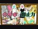 【波音リツ】ウサギと抑止力【オリジナル