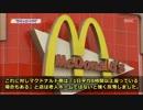 韓国老人追い出して通報…米韓人タウンでマクドナルド不買