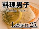 【料理男子Lesson25】『サーモンのムニエ