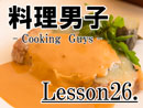 【料理男子Lesson26】『豚肉のチーズ焼き オーロールソース』