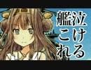 【泣ける艦これ】シネマティック組曲「艦隊史実 金剛型戦艦」