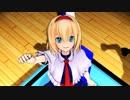 【第12回MMD杯予選】物凄いコロシアムでアリスが~に合わせて踊ったよ