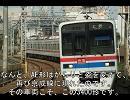 迷列車で行こう京成編 第8回「3400形」