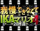 我慢できなくてIKAマリオ4実況【ゆっくり実況】Part20