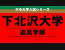 下北沢大学迫真学部 一般入試問題 「国語」