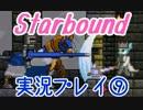 SFテラリア?『STAR BOUND』を実況プレイ