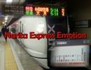 【動画なし】Narita Express Emotion