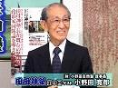 【追悼番組】小野田寛郎、帰国してからの「戦い」を振り返る[桜H26/1/22]
