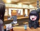 【特撮】『北川怪獣アパート』第116話【漫画】 ‐ ニコニコ動画(原宿)