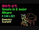 【鏡音リン】スカルラッティ ソナタ ホ長調 K.134