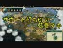 【Civilization5】白ひげゆかりんの世界征服劇場【第十四話】