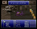 Final Fantasy6にイベントを追加してみた Part.24