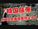 【韓国屈辱】ポスコ全面操業停止中!!