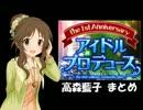 【モバマス】高森藍子アイドルプロデュース(アイプロ)まとめ