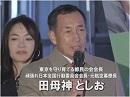 【田母神俊雄】1.22 渋谷ハチ公前、頑張れ日本!大演説会[桜H26/1/22]