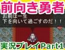 【実況】前を向くことしかできないRPG 01