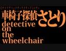 【東方】車椅子探偵さとりMAD~さよならを教えて~