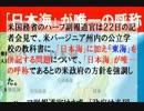 【国際】 「_日本海_が唯一の呼称だ」米国務副報道官、政府方針を強調