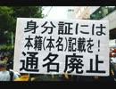 【通名変更禁止】在日韓国人ついに「運転