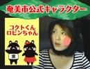 【奄美市公式NEWキャラ!】「コクトくん」のご紹介♪