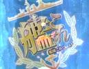 【艦これ】スペース衣笠改二・OP【スペースコブラ】