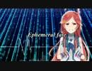 【開発コードmiki】Ephemeral fate【歌詞変カバー】 thumbnail