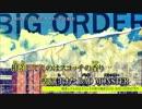 【ニコカラ】BIG ORDER【on_v】