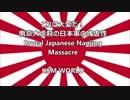 これは大変だ!南京大虐殺の日本軍の残虐性