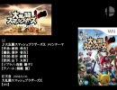 【スマブラX】大乱闘スマッシュブラザーズX BGM集 Part4(Final)