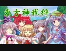 東方神我狩 -Power from Dragon Vein- 5
