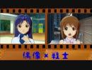 【卓M@s】偶像×戦士 セッション4-2【SW2.0】