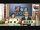 新報道2001「細川が候補者討論逃げました」2014.1.26