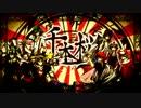 【温暖化合唱】千本桜【爆音推奨】