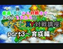 【ポケモンXY】対戦初心者講座part3~育成編(説明)~