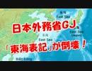 【日本外務省GJ】東海表記が倒壊 (韓国