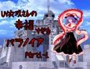 【東方卓遊戯】UV衣玖さんの幸福すぎるパラノイア1-1
