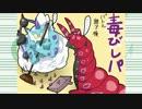 【ポケモンXY】ガチどくびしパでレーテ