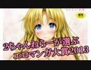 2ちゃんねらーが選ぶエロマンガ大賞2013