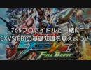 第1回 765プロアイドルと学ぶEXVSFB体力調整+α【アイマスxEXVS(FB)】