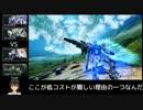 第2回 765プロアイドルと学ぶEXVSFB体力調整+α【アイマスxEXVS(FB)】