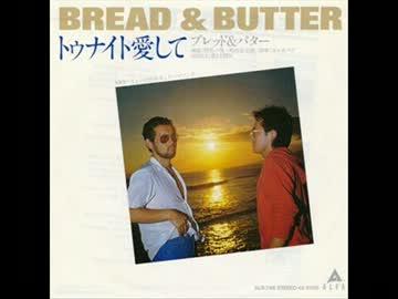 人気の「ブレッド&バター」動画 22本 - ニコニコ動画