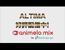 animelo mix×ALTIMA TV-CM「Fight 4 Real」着うたフル好評配信中編