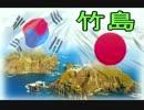 【竹島】安倍首相、国際司法裁判所(ICJ)へ ⇒ 単独提訴 キタ━━━━!