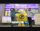 【けいたんと暴徒】アパマン友の会使ってみたCM動画01