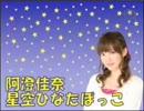 阿澄佳奈 星空ひなたぼっこ 第1回 [2010.04.05]