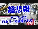 【超悲報】アニフェスで日本ブース破壊される!