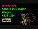 【鏡音リン】スカルラッティ ソナタ ホ長調 K.135