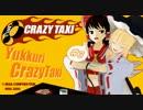 【ゆっくり実況】ゆっくりCrazyTaxi #3
