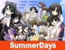 SummerDays 第一話 「出会い」